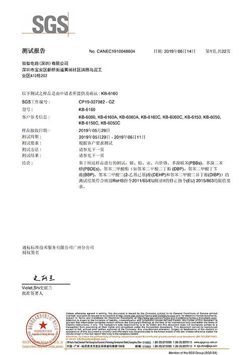 PCB覆铜板ROSH检测证书