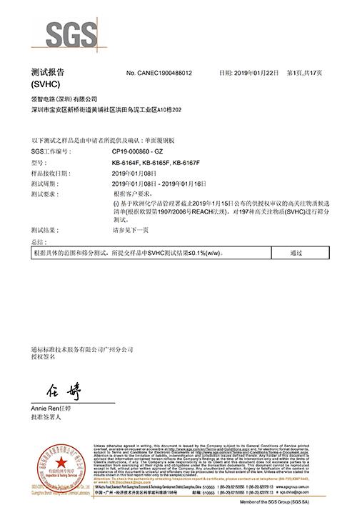 PCB覆铜板SGS检测证书